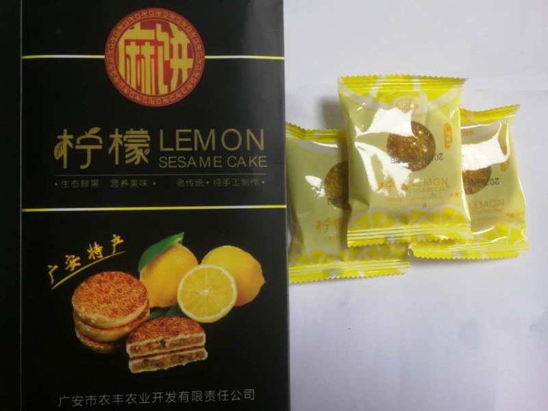 柠檬芝麻饼