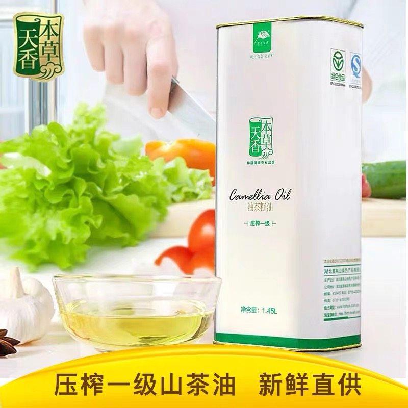 本草天香压榨山茶油1.45L