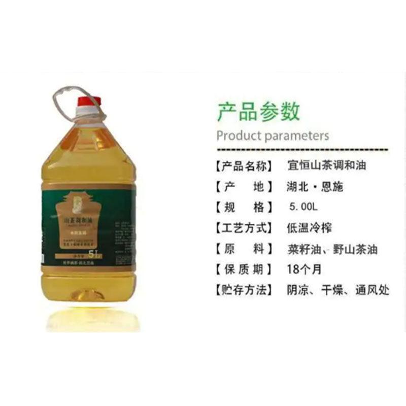 宜恒恩施山茶调和油5L