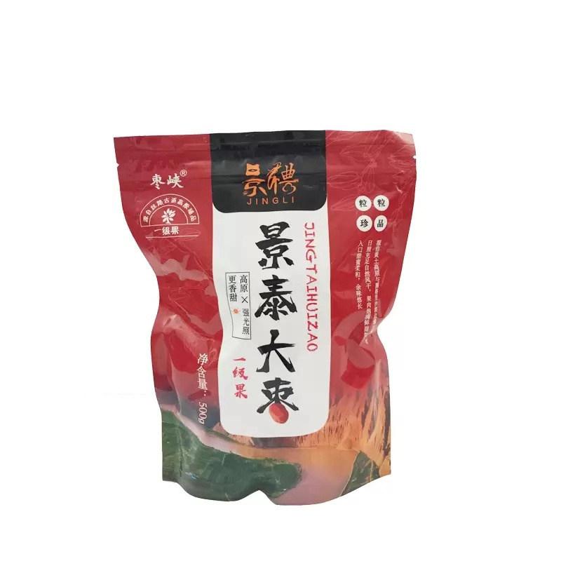 【丝路荟】甘肃景泰枣峡 大红枣500g*3袋 (全国包邮 新疆、西藏、海南地区除外)