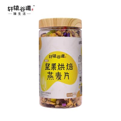 【丝路荟】轩辕谷道坚果烘焙即食燕麦片458g [您的早餐](全国包邮 新疆、西藏、海南地区除外)