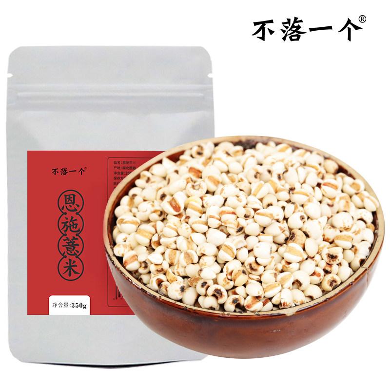 恩施薏米350g/袋*3