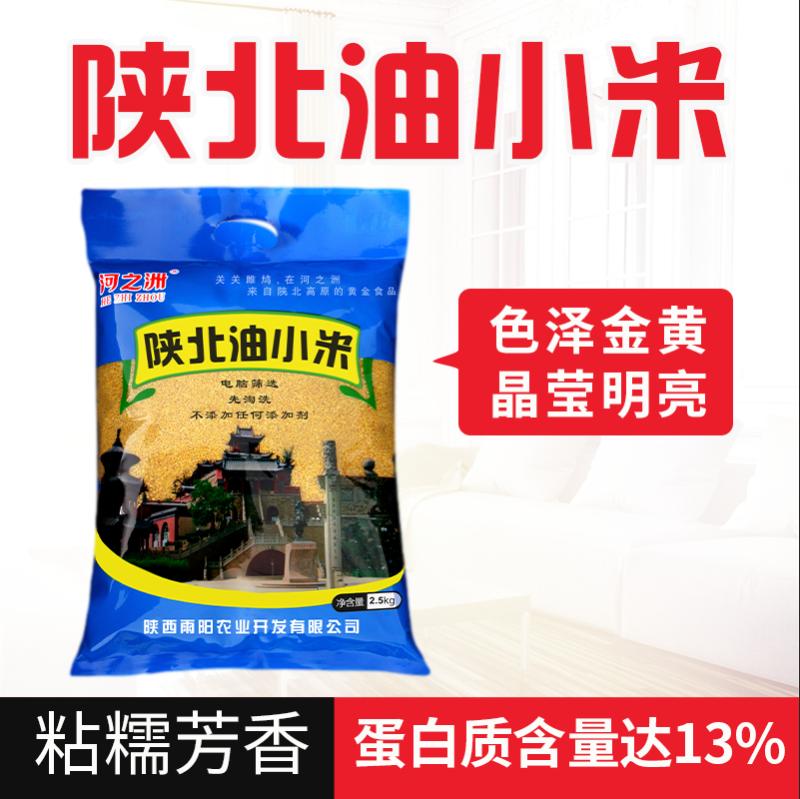 河之洲陕北油小米2.5kg袋装 油小米 黄小米 杂粮小米