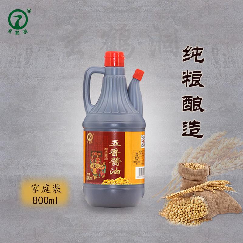 甘肃平凉特产玄鹤洞五香酱油纯粮食酿造西北风味黄豆酱油800ml