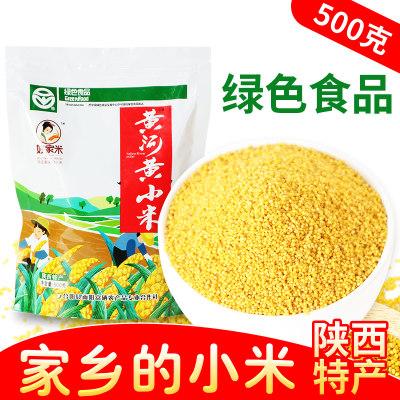陕西好家米黄河黄小米500g 袋装 黄小米 杂粮小米 小米粥 买4送一