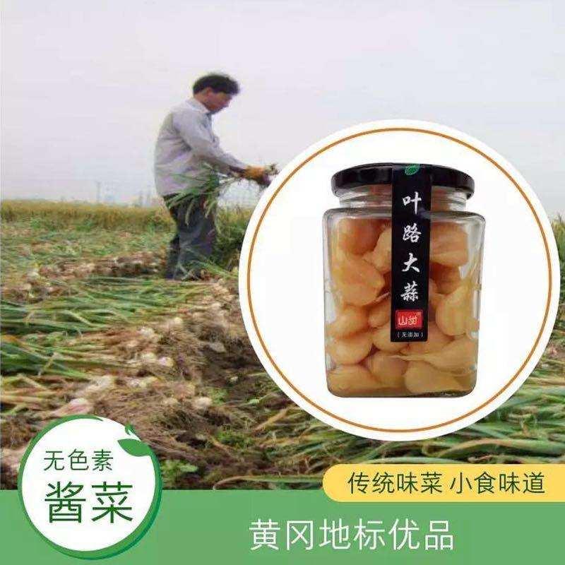 【叶路大蒜】腌大蒜农家自腌地标食材玻璃瓶糖醋蒜瓣非农家普通蒜