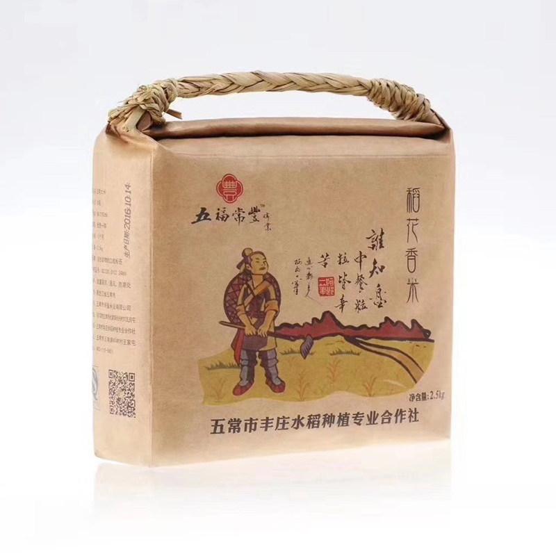 五常有机稻花香米五福常丰2.5kg