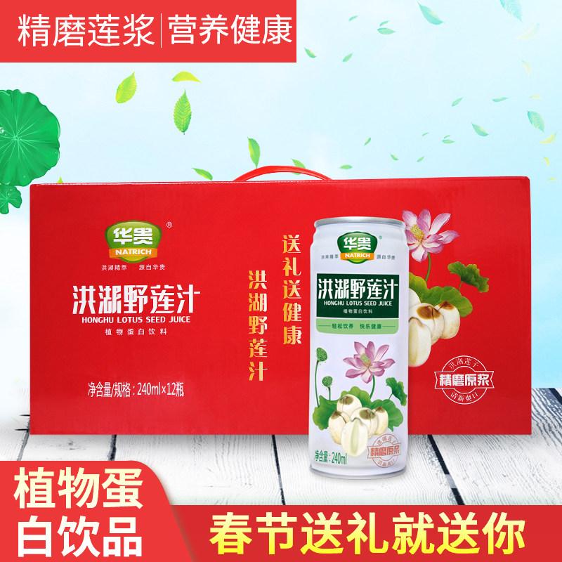 华贵野莲汁植物蛋白果蔬汁饮料12瓶装 (整箱)