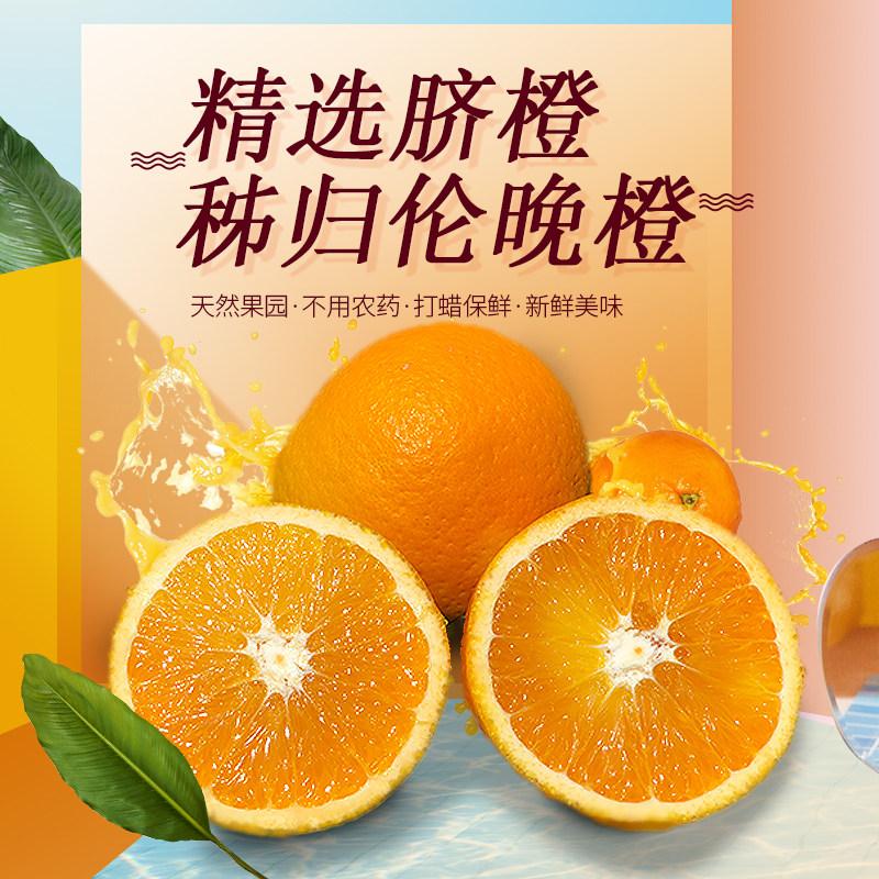 橙子秭归脐橙新鲜水果现摘现发秭归伦晚10斤顺丰包邮(橙子净重9斤)