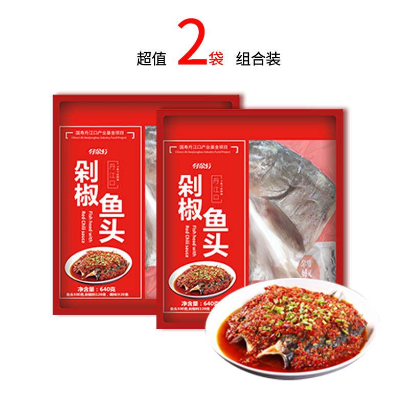丹江口市好余轩剁椒鱼头640g/袋,带剁椒料和调味汁