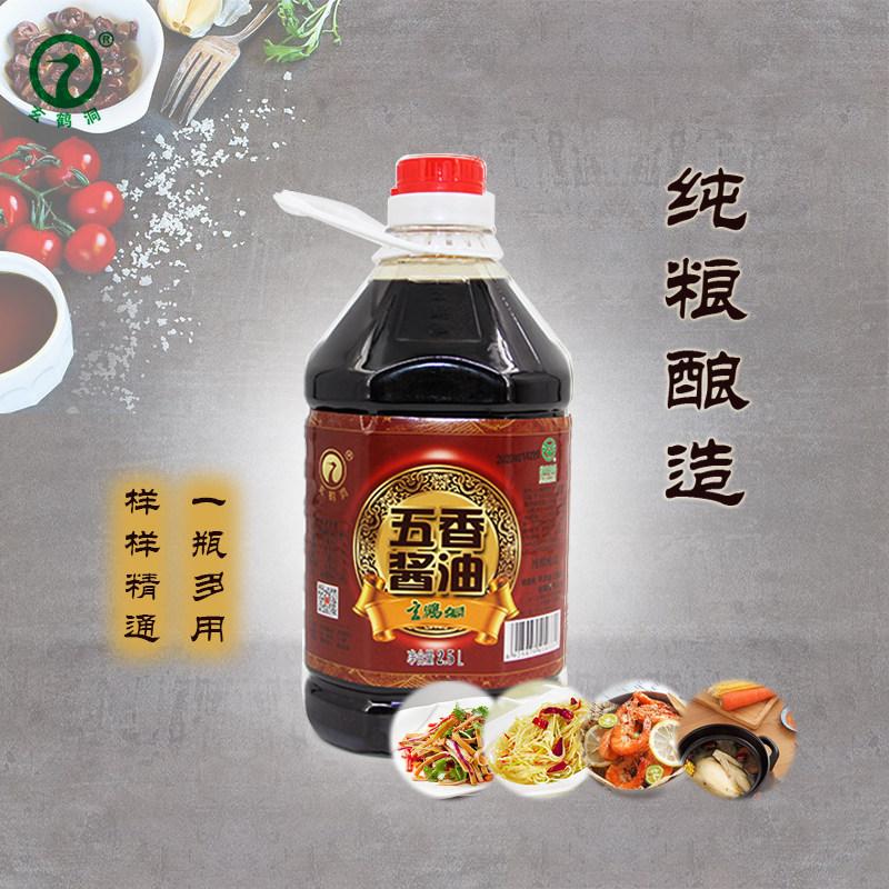 甘肃平凉特产玄鹤洞五香酱油纯粮食酿造西北风味黄豆酱油2.5L