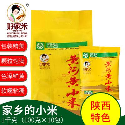 陕西好家米黄河黄小米1kg精装 农家小米 小米粥 绿色小米 3袋包邮