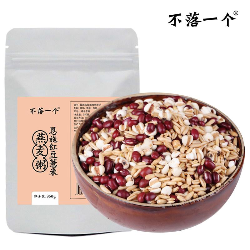 恩施红豆薏米燕麦粥 350g/袋*3