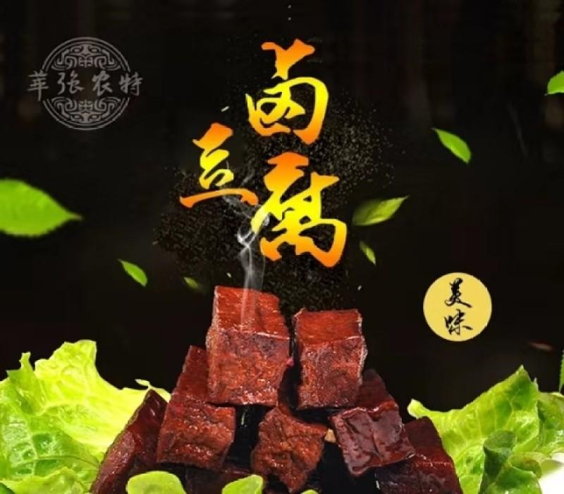 华强卤豆腐400g