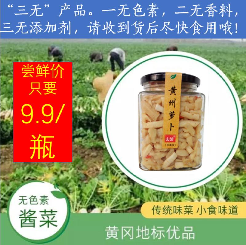 【黄州萝卜】农家自制腌萝卜下饭开胃腌菜熟食酱菜玻璃罐装多种规格